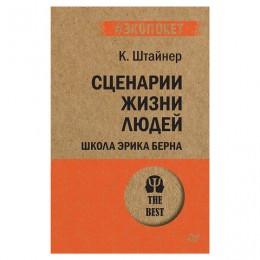 Сценарии жизни людей. Штайнер К., К28614