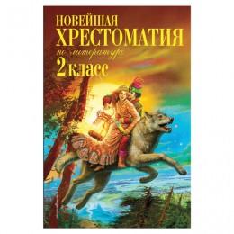 Новейшая хрестоматия по литературе. 2 класс, 843445