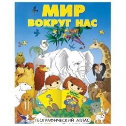 Атлас детский географический, А4, Мир вокруг нас, 72 стр., ОСН1234129