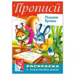 Книжка-раскраска А4, 8 л., HATBER, с наклейками, Буквы и цифры, Пишем буквы, 8Кц4н 14296, R195468