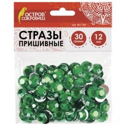 Стразы для творчества Круглые, зеленые, 12 мм, 30 грамм, ОСТРОВ СОКРОВИЩ, 661199