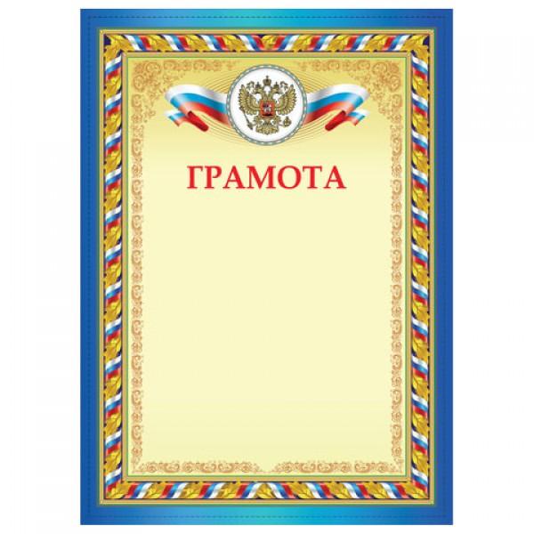 Грамота А4, плотная мелованная бумага 200 г/м2, для лазерных принтеров, сине-желтая, STAFF, 128892