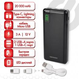 Аккумулятор внешний 20000 mAh SONNEN POWERBANK Q60P БЫСТРАЯ ЗАРЯДКА, 2USB, литий-полимерный, 263033
