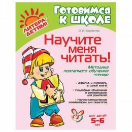 Научите меня читать! 5-6 лет, Крупенчук О.И., 12233