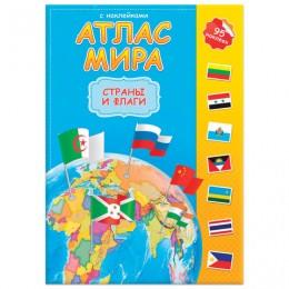 Атлас детский, А4, Мир. Страны и флаги, 16 стр., 95 наклек, С5203-6