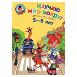 Изучаю мир вокруг: для детей 5-6 лет. Володина Н.В., 248273