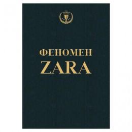 Феномен ZARA. О`Ши К., 584418