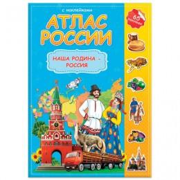 Атлас детский А4 Мир. Наша Родина - Россия, 16 стр., 65 наклеек, С5213-5