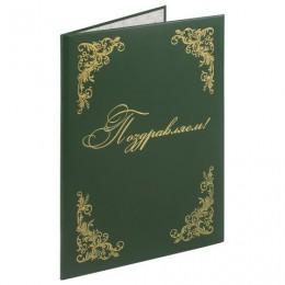 Папка адресная бумвинил ПОЗДРАВЛЯЕМ! с виньетками, А4, зеленая, индивидуальная упаковка, STAFF, 129633