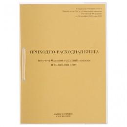 Книга Приходно-расходная по учету бланков трудовой книжки, 32 л., сшивка, плобма, обложка ПВХ