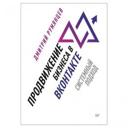 Продвижение бизнеса в ВКонтакте. Системный подход. Румянцев Д. В., К28581