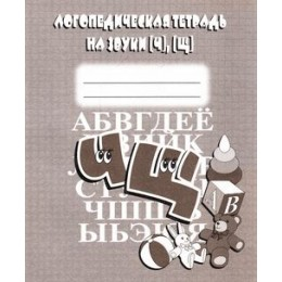 Логопедическая тетрадь на звуки Ч, Щ, (ИП Бурдина С.В.,Дом печати-Вятка, 2020), Обл, c.32