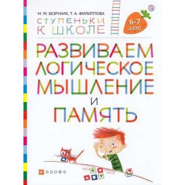СтупенькиКШколе Безруких М.М.,Филиппова Т.А. Развиваем логическое мышление и память (для детей 6-7 лет), (Дрофа, РоссУчебник, 2020), Обл, c.32