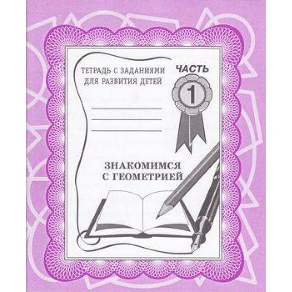 ТетрадьСЗаданиямиДляРазвитияДетей Знакомимся с геометрией (Ч.1) (рабочая тетрадь для дошкольника), (ИП Бурдина С.В.,Дом печати-Вятка, 2020), Обл, c.32