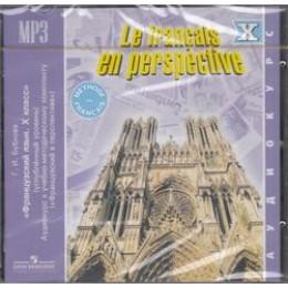 CD Французский в перспективе 10кл. (к учеб. Бубновой), (Просвещение, 2014), Кор