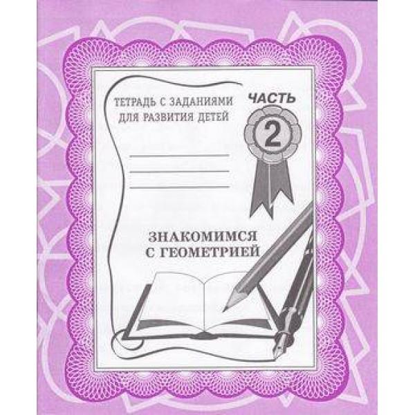 ТетрадьСЗаданиямиДляРазвитияДетей Знакомимся с геометрией (Ч.2) (рабочая тетрадь для дошкольника), (ИП Бурдина С.В.,Дом печати-Вятка, 2020), Обл, c.32