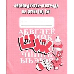 Логопедическая тетрадь на звуки Ш, Ж, (ИП Бурдина С.В.,Дом печати-Вятка, 2020), Обл, c.32