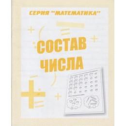Математика Состав числа (рабочая тетрадь для дошкольника), (ИП Бурдина С.В.,Дом печати-Вятка, 2020), Обл, c.32