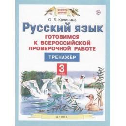 ВПР Русский язык 3кл. Тренажер (Калинина О.Б.), (Дрофа, РоссУчебник, 2020), Обл, c.96