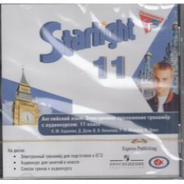 CD Электронное приложение-тренажер к учеб. Баранова Английский язык 11кл, (Просвещение, 2014), Кор