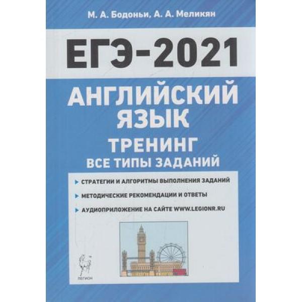 ЕГЭ 2021 Английский язык. Тренинг. Все типы заданий (Бодоньи М.А.,Меликян А.А.) (диск на сайте издательства) (13427), (Легион, 2020), Обл, c.384
