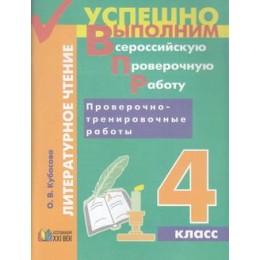 ВПР Литературное чтение 4кл. Проверочно-тренировочные работы (Кубасова О.В.), (АссоциацияXXIвек, 2019), Обл, c.200