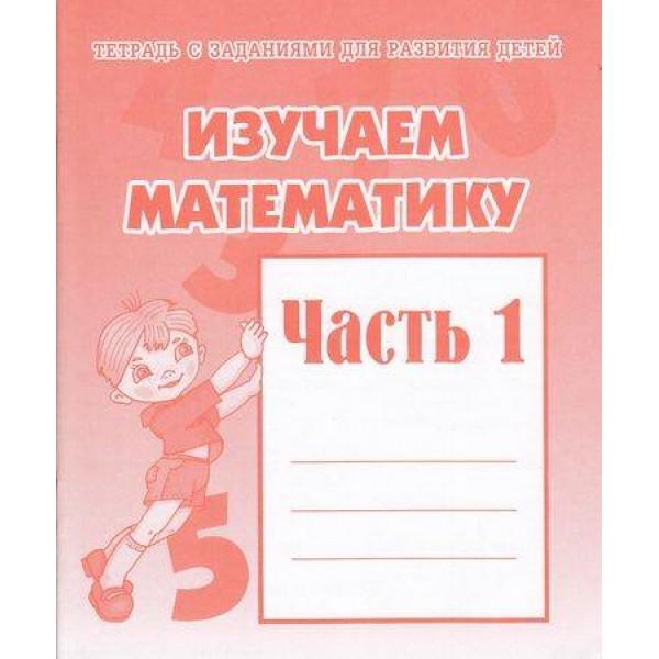 ТетрадьСЗаданиямиДляРазвитияДетей Изучаем математику (Ч.1) (рабочая тетрадь для дошкольника), (ИП Бурдина С.В.,Дом печати-Вятка, 2020), Обл, c.32