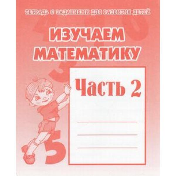 ТетрадьСЗаданиямиДляРазвитияДетей Изучаем математику (Ч.2) (рабочая тетрадь для дошкольника), (ИП Бурдина С.В.,Дом печати-Вятка, 2020), Обл, c.32