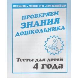 ПроверяемЗнанияДошкольника Математика, развитие речи, окружающий мир (Ч.2) (тесты для детей 4 лет), (ИП Бурдина С.В.,Дом печати-Вятка, 2021), Обл, c.32