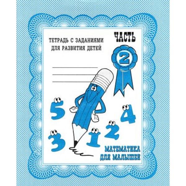 ТетрадьСЗаданиямиДляРазвитияДетей Математика для малышей (Ч.2) (рабочая тетрадь для дошкольника), (ИП Бурдина С.В.,Дом печати-Вятка, 2020), Обл, c.32
