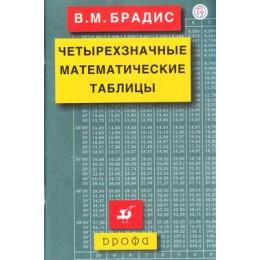 Брадис В.М. Четырехзначные математические таблицы (23-е изд.), (Дрофа, РоссУчебник, 2020), Обл, c.96
