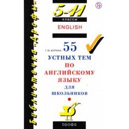 Журина Т.Ю. 55 устных тем по английскому языку 5-11кл, (Дрофа, РоссУчебник, 2019), Обл, c.160