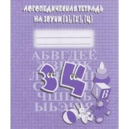 Логопедическая тетрадь на звуки З, Зь, Ц, (ИП Бурдина С.В.,Дом печати-Вятка, 2020), Обл, c.32