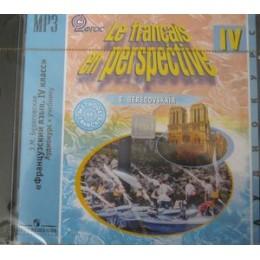 CD ФГОС Аудиокурс к учеб. Береговской Французский язык 4кл (углубл.) (1 диск mp3) (2011-2013), (Просвещение), Кор