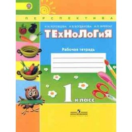 Рабочая тетрадь 1кл ФГОС (Перспектива) Технология (Роговцева Н.И.,Богданова Н.В.,Фрейтаг И.П.) (7-е изд.), (Просвещение, 2017), Обл, c.64