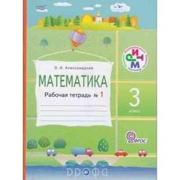 Рабочая тетрадь 3кл ФГОС (РИТМ) Математика (комплект в 2-х ч.) (к учеб. Александровой), (Дрофа, 2012), Обл, c.144