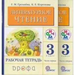 Рабочая тетрадь 3кл ФГОС (РИТМ) Литературное чтение. Родное слово (к учеб. Грехневой) (комплект в 2-х ч.), (Дрофа, 2012), Обл, c.192