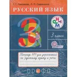 Рабочая тетрадь 3кл ФГОС (РИТМ) Русский язык (комплект в 2-х ч.) (к учеб. Рамзаевой) (10-е изд.перераб.) см.623853 и 623854, (Дрофа, 2012), Обл, c.128