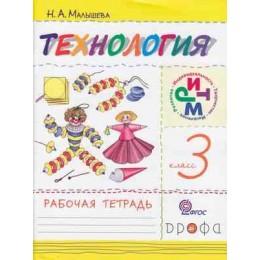 Рабочая тетрадь 3кл ФГОС (РИТМ) Технология (к учеб. Малышевой), (Дрофа, 2013), Обл, c.40