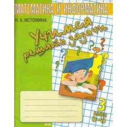 Рабочая тетрадь 3кл ФГОС (Гармония) Истомина Н.Б. Математика и информатика. Учимся решать задачи (7-е изд. испр.), (Линка-Пресс, 2017), Обл, c.64