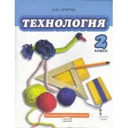 Учебник 2кл ФГОС (НачИнновацШкола) Огерчук Л.Ю. Технология, (Русское слово, 2012), 7Инт, c.112