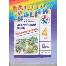 Рабочая тетрадь 4кл ФГОС (РИТМ) Афанасьева О.В.,Михеева И.В. Английский язык (Rainbow English) (5-е изд.,стереотип.), (Дрофа, 2017), Обл, c.120