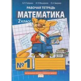 Рабочая тетрадь 2кл ФГОС (НачИнновацШкола) Математика (комплект в 4-х ч.) (к учеб. Гейдман Б.П.) (7-е изд.), (Русское слово, 2016), Обл, c.256