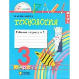 Рабочая тетрадь 3кл ФГОС (Гармония) Конышева Н.М. Технология (Ч.1/2) (к учеб. Конышевой Н.М.) (13-е изд.), (АссоциацияXXIвек, 2016), Обл, c.72
