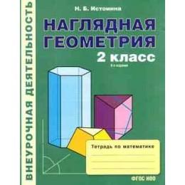 Рабочая тетрадь 2кл ФГОС (Гармония) Истомина Н.Б. Наглядная геометрия (5-е изд., исправ.), (Линка-Пресс, 2016), Обл, c.48