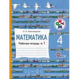 Рабочая тетрадь 4кл ФГОС (РИТМ) Математика (комплект в 2-х ч.) (к учеб. Александровой), (Дрофа, 2013), Обл, c.120
