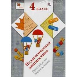 Педагогическая диагностика. Русский язык. Математика. 4 класс