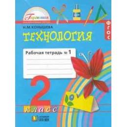 Рабочая тетрадь 2кл ФГОС (Гармония) Конышева Н.М. Технология (Ч.1/2) (12-е изд.), (АссоциацияXXIвек, 2016), Обл, c.64