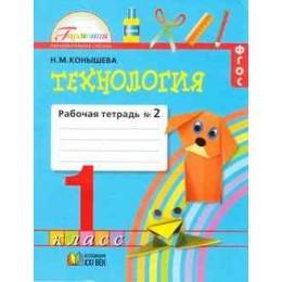 Рабочая тетрадь 1кл ФГОС (Гармония) Конышева Н.М. Технология (Ч.2/2) (9-е изд.), (АссоциацияXXIвек, 2016), Обл, c.68