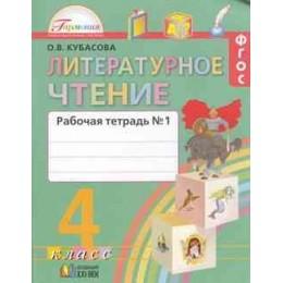 Литературное чтение. Рабочая тетрадь. В 2 частях. Часть 1. 4 класс / ФГОС